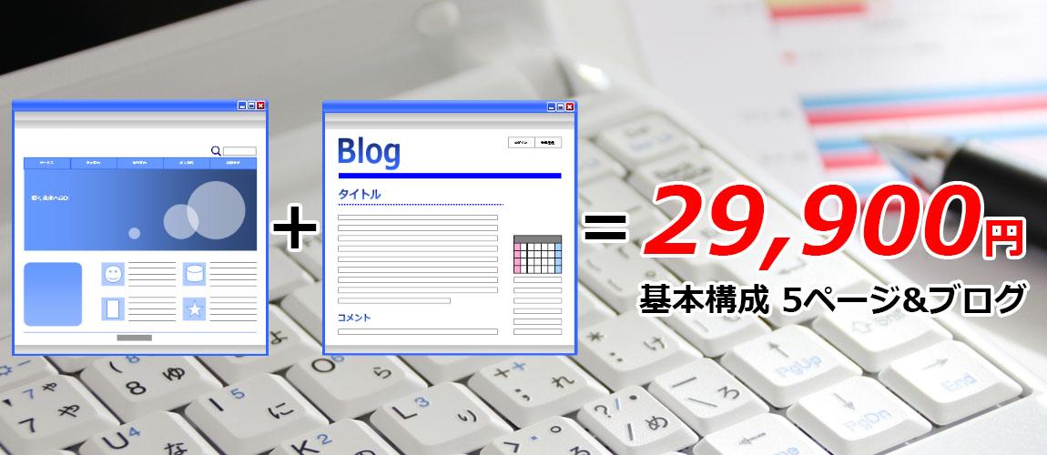 ホームページ制作が29900円
