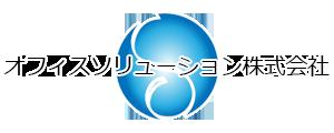 オフィスソリューション株式会社 | 神戸のWeb制作会社