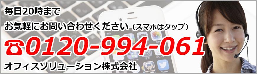 オフィスソリューション株式会社 電話